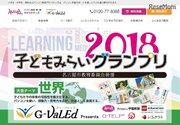 小中学生向けプログラミング・ICTスキル全国大会、6/10締切