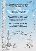 【夏休み2018】大阪市立大、高校生のための化学セミナー