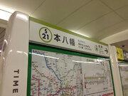 都営新宿線、ホームドア設置始まる 「本八幡駅でも可動し始めた」