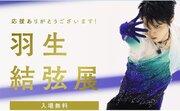 大阪は5月7日まで、入場無料の「羽生結弦展」見どころはコレ!