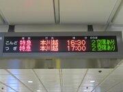 電車の先発・次発、関東では「こんど・つぎ」表記って本当? 定番の地域ネタ、真面目に検証してみた
