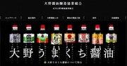 知れば納得!「醤油の町」として有名な金沢市大野町の歴史をたどってみた