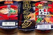 「富山ブラック」カップ麺、オススメはどれ? マニアがガチで食べ比べた結果は...