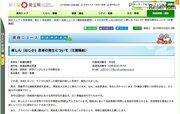 埼玉・訪日観光客に麻しん患者、疑いある場合は医療機関受診を