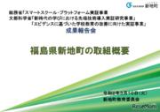 データの可視化から新たな気付きを得る、福島県新地町の取組み