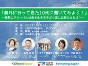 10代&保護者向け留学イベント、リアルな悩みを解消6/2