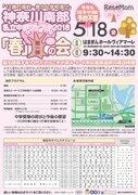 【中学受験2019】公文国際など29校参加「神奈川南部私立中学フェスタ」春の会