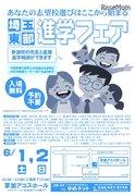 公立高・私立中高など約100校参加「埼玉東部進学フェア」6/1-2