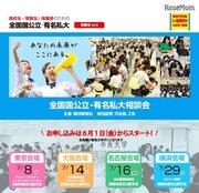 【大学受験】国公立・有名私大が集合、東名阪・横浜で相談会