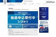 東京オリンピック観戦チケット抽選申込受付5/28まで