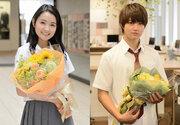 葵わかな&佐野勇斗、『青夏』クランクアップ!「言葉にしなくても分かり合える」