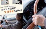 時速120kmで爆走するおじいちゃんが表紙に 豊橋市「高齢運転」冊子にツッコミ続出