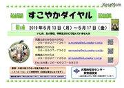 大阪府「電話相談推進週間」5/13-17…いじめなどの悩み相談受付