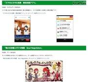 青少年を守る有益なスマホアプリ、東京都が初めて推奨