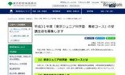 都内公立中の2年生対象「東京ジュニア科学塾 専修コース」受講生募集