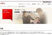 富士通「妊娠期・子育て支援サービス」発売、自治体や医療機関と連携