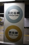 銀座駅に「営団時代」の看板が残っていた! リニューアル工事で「発掘」される
