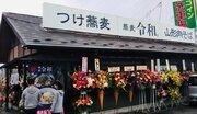 そば店「令和」、改元初日にオープン 新元号特需?で即完売