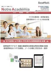 画像:授業コンテンツを一元管理…教育機関向け「Notre Academia」 発売