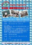 【夏休み2018】佐賀の高校生募集、1泊2日英会話・国際理解合宿