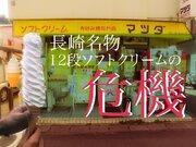 福山雅治なつかしの味「12段ソフト」を救え! 製造機故障、店主がクラウドファンディング開始