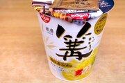 黄金に輝く鶏白湯スープが美しい 銀座の名店「篝」カップ麺、マニアも認めた本格派