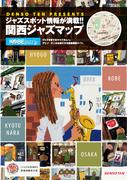 なぜ神戸はJAZZの街? 「関西ジャズマップ」を作った、カーオーディオメーカーに聞いた
