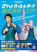 高校生対象「ロケットガール&ボーイ養成講座」5/31まで参加者募集