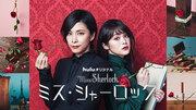 竹内結子×貫地谷しほり「ミス・シャーロック」金ローで1&2話を特別放送