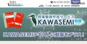 授業動画作成サービス「KAWASEMI 映像プラス」教育機関向けに5/14開始