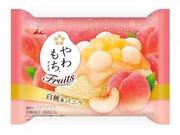 おもちと白桃の組み合わせが最高! 井村屋の「やわもちアイスFruits 白桃&バニラ」が旨すぎる