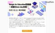 セミナー「Google for Education初級編」6/1…Chromebook操作体験など