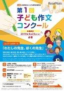小中学生対象「子ども作文コンクール」6/25まで作品募集…テーマは「先生」