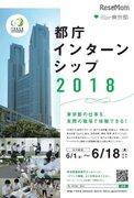 「都庁インターンシップ2018」実習生を募集、6/1申込開始