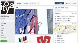 画像:銀座・伊東屋がフェイスブックページ閉鎖 「個人情報流出で多くの企業がFBから離れる可能性」