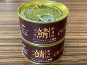 サバ缶のプロが作ったチョコ風味の鯖缶「鯖チョコ」が衝撃的に美味しかった!