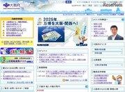 H30年度大阪府インターンシップ、104業務で大学生・院生149人募集