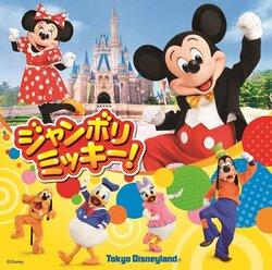 画像:【ディズニー】新キッズダンスプログラム「ジャンボリミッキー!」10月スタート