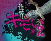 """「キモい展2」開催決定! """"過去最恐のキモさ"""" 生き物の「ニオイ」を体験できるコーナーも"""