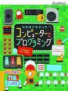 日販「こどもプログラミング本大賞」発表…1位は仕掛け絵本