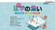 【中学受験】県内46校が参加「神奈川私学の集い」6-7月・全10回