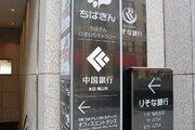 「中国銀行」といえば、岡山の中銀? それともBank of China?