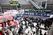 【EDIX2018】第9回教育ITソリューションEXPO開幕、約700社が展示