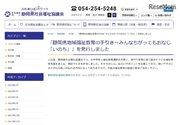 地域福祉教育の手引き、静岡県社会福祉協議会ら作成