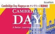 ケンブリッジ大学出版、教員向けワークショップ6/10名古屋