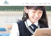 都立高入試スピーキングテスト先取りセミナー6/9
