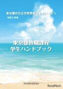 東京都、学生向け「教職課程ハンドブック」最新版を公表