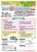 教育ICTの活用実践事例を募集「ICT夢コンテスト」応募は6/1-9/20
