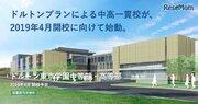 「ドルトンプラン」実践の国内唯一の中高一貫校、調布に2019年4月開校