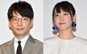 星野源&新垣結衣が結婚発表、「逃げ恥」カップル現実に「穏やかに生活を」